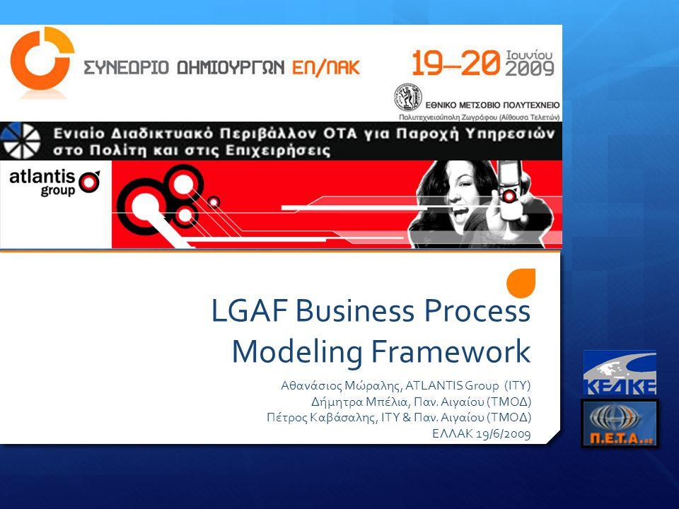 LGAF Business Process Modeling Framework Αθανάσιος Μώραλης, ATLANTIS Group (ΙΤΥ) Δήμητρα Μπέλια, Παν.