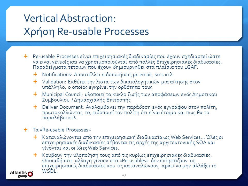 Vertical Abstraction: Χρήση Re-usable Processes  Re-usable Processes είναι επιχειρησιακές διαδικασίες που έχουν σχεδιαστεί ώστε να είναι γενικές και να χρησιμοποιούνται από πολλές Επιχειρησιακές διαδικασίες.