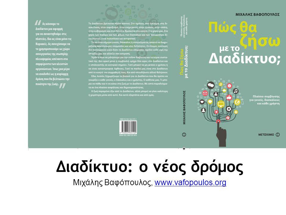 Διαδίκτυο: ο νέος δρόμος Μιχάλης Βαφόπουλος, www.vafopoulos.orgwww.vafopoulos.org