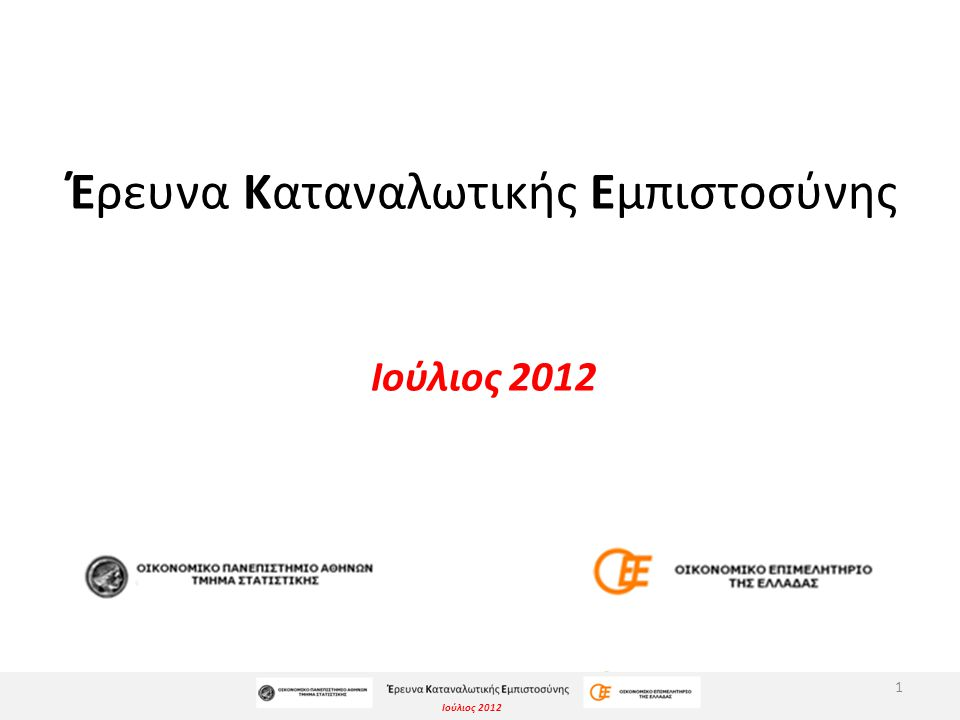 Ιούλιος 2012 1 Έρευνα Καταναλωτικής Εμπιστοσύνης Ιούλιος 2012