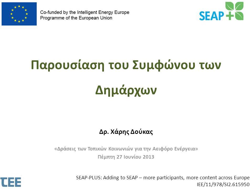Παρουσίαση του Συμφώνου των Δημάρχων Δρ. Χάρης Δούκας «Δράσεις των Τοπικών Κοινωνιών για την Αειφόρο Ενέργεια» Πέμπτη 27 Ιουνίου 2013 SEAP-PLUS: Addin