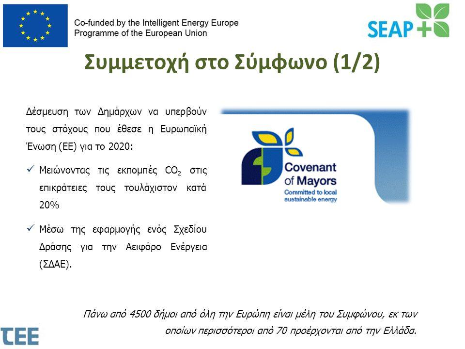 Συμμετοχή στο Σύμφωνο (1/2) Δέσμευση των Δημάρχων να υπερβούν τους στόχους που έθεσε η Ευρωπαϊκή Ένωση (ΕΕ) για το 2020:  Μειώνοντας τις εκπομπές CO