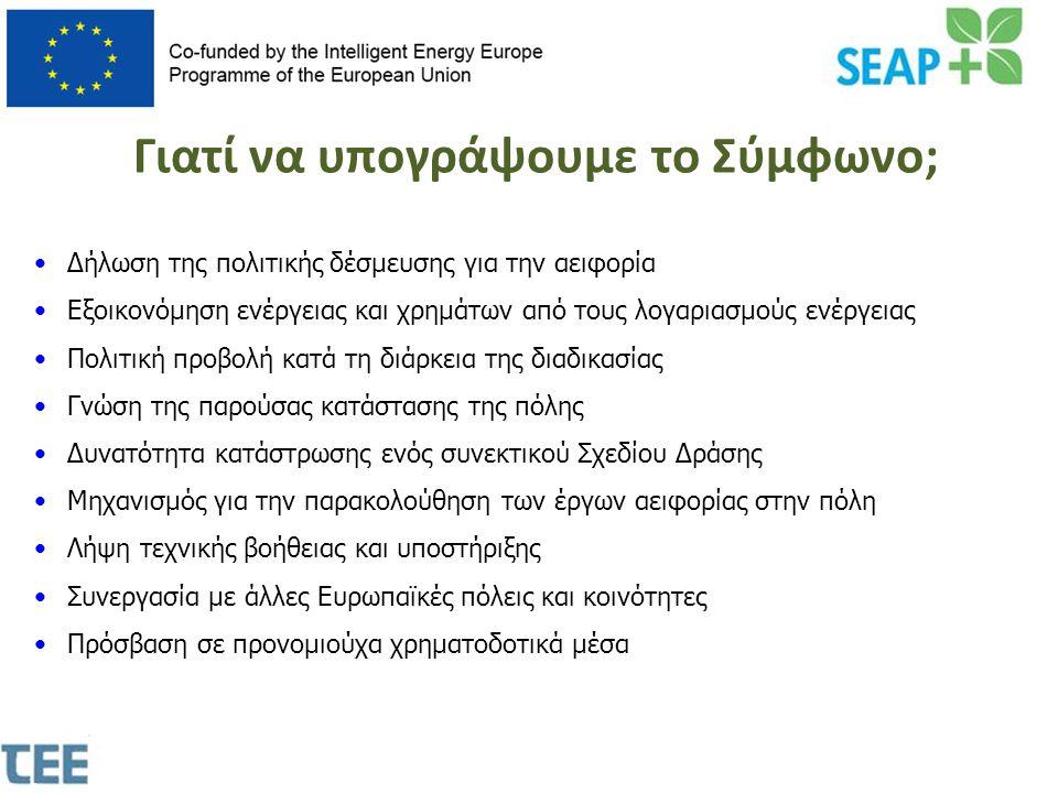 •Δήλωση της πολιτικής δέσμευσης για την αειφορία •Εξοικονόμηση ενέργειας και χρημάτων από τους λογαριασμούς ενέργειας •Πολιτική προβολή κατά τη διάρκε