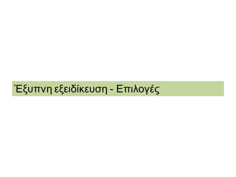 Τομείς και κλάδοι από την προοπτική διαφοροποίησης / εξαγωγών στη Δυτική Μακεδονία: Ο κλάδος της Ενέργειας και η αξιοποίηση του λιγνίτη υπήρξε κορυφαία καινοτομία στην Περιφέρειας Δ.