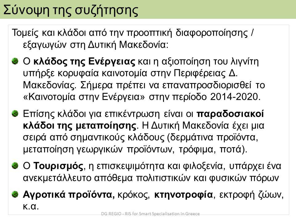 Τομείς και κλάδοι από την προοπτική διαφοροποίησης / εξαγωγών στη Δυτική Μακεδονία: Ο κλάδος της Ενέργειας και η αξιοποίηση του λιγνίτη υπήρξε κορυφαί