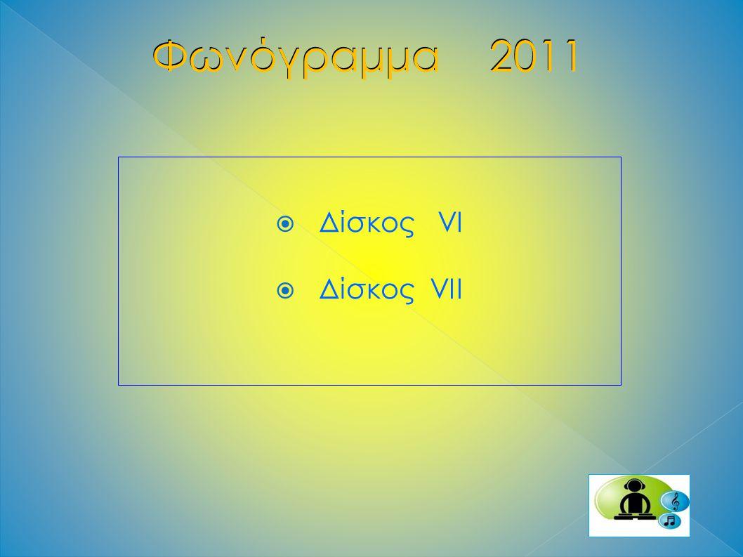 Φωνόγραμμα 2011 Φωνόγραμμα 2011  Δίσκος VI  Δίσκος VII