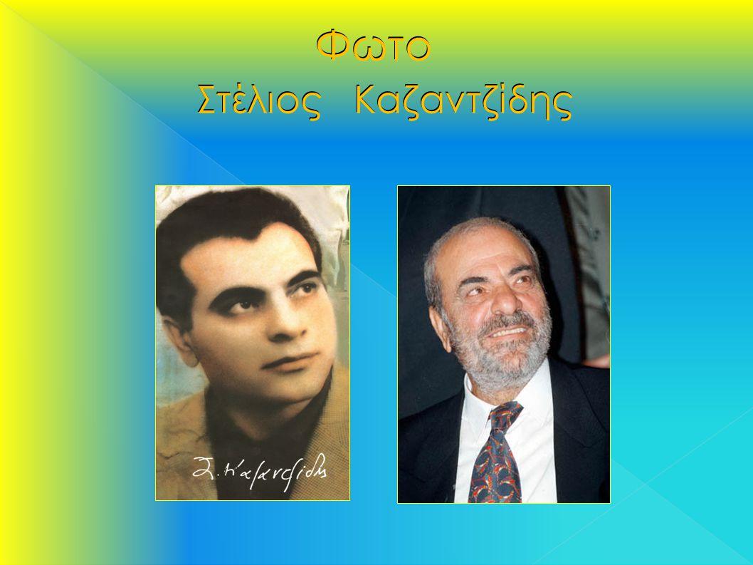 Φωτο Στέλιος Καζαντζίδης Φωτο Στέλιος Καζαντζίδης