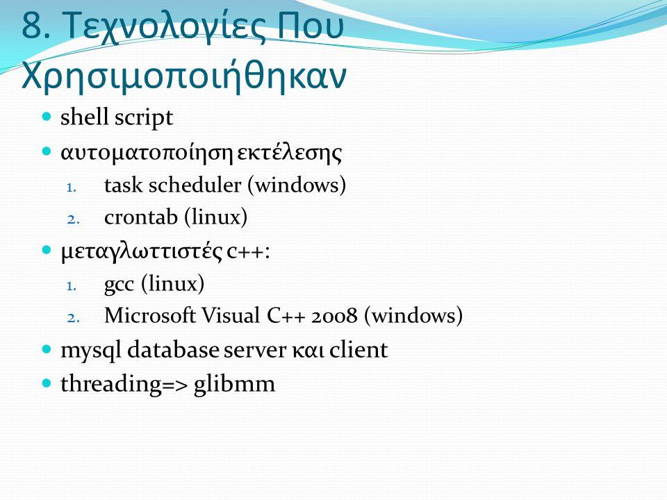 8. Τεχνολογίες Που Χρησιμοποιήθηκαν  shell script  αυτοματοποίηση εκτέλεσης 1.