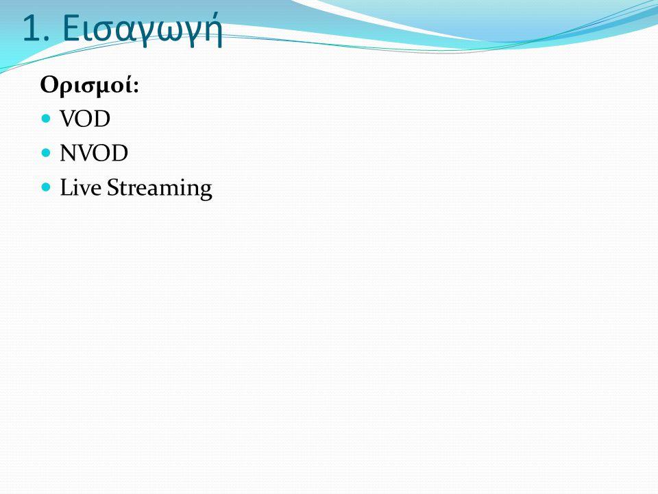 1. Εισαγωγή Ορισμοί:  VOD  NVOD  Live Streaming