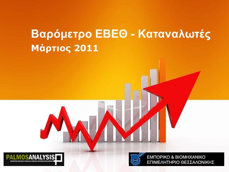 Μάρτιος 2011 Βαρόμετρο ΕΒΕΘ - Καταναλωτές