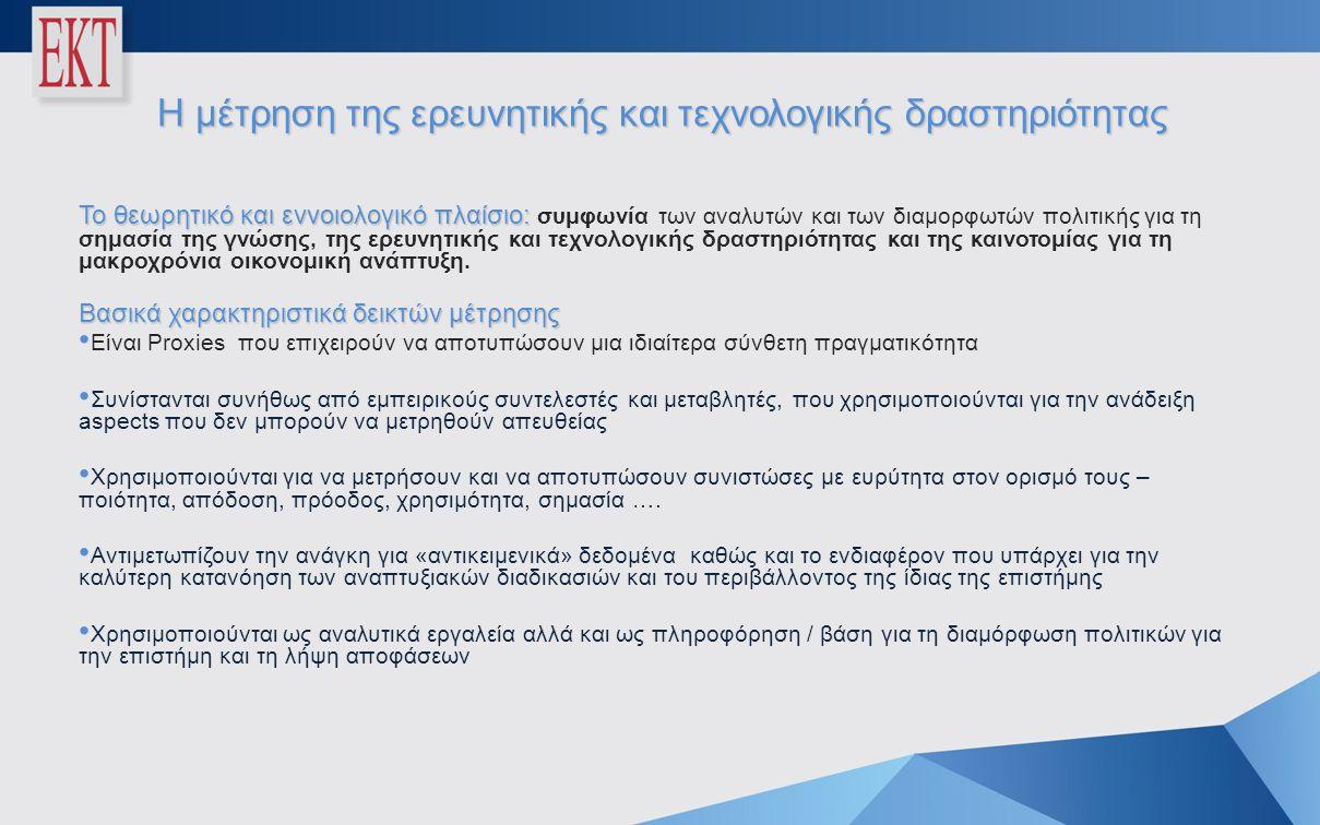 Η μέτρηση της ερευνητικής και τεχνολογικής δραστηριότητας Το θεωρητικό και εννοιολογικό πλαίσιο: Το θεωρητικό και εννοιολογικό πλαίσιο: συμφωνία των αναλυτών και των διαμορφωτών πολιτικής για τη σημασία της γνώσης, της ερευνητικής και τεχνολογικής δραστηριότητας και της καινοτομίας για τη μακροχρόνια οικονομική ανάπτυξη.