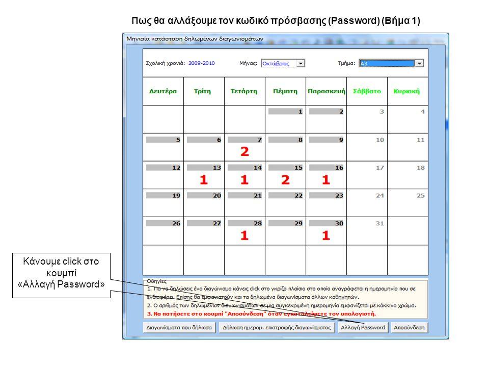 Πως θα αλλάξουμε τον κωδικό πρόσβασης (Password) (Βήμα 1) Κάνουμε click στο κουμπί «Αλλαγή Password»