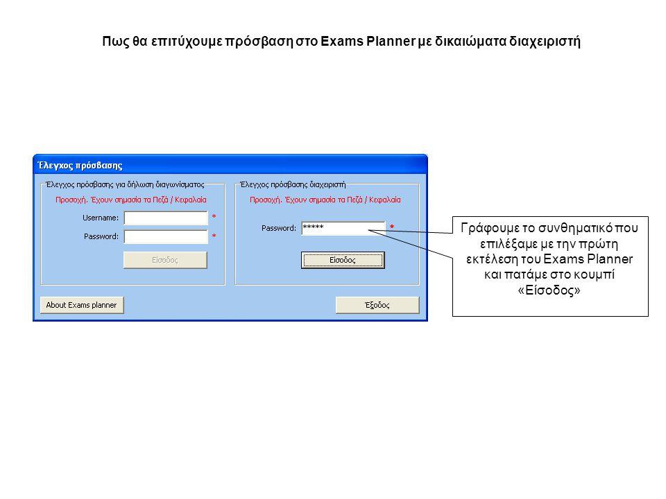 Πως θα επιτύχουμε πρόσβαση στο Exams Planner με δικαιώματα διαχειριστή Γράφουμε τo συνθηματικό που επιλέξαμε με την πρώτη εκτέλεση του Exams Planner κ