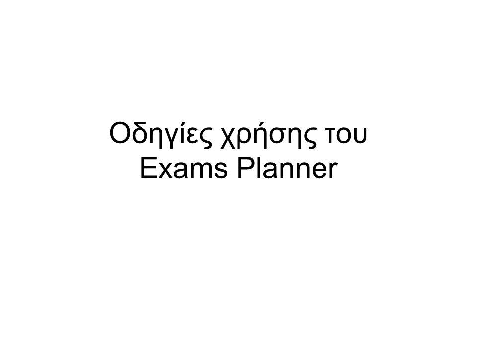Οδηγίες χρήσης του Exams Planner