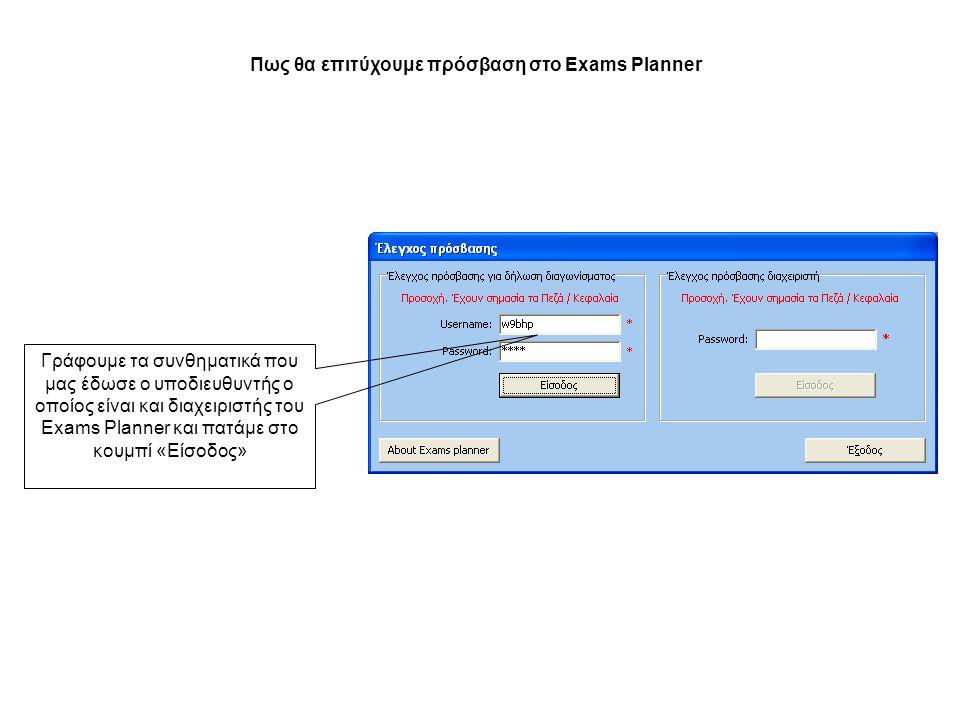 Οδηγίες χρήσης του Exams Planner για τον Διαχειριστή υπεύθυνο Υποδιευθυντή