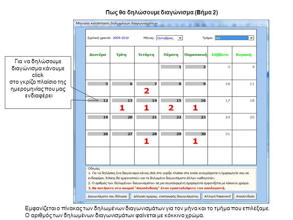 Εμφανίζεται ο πίνακας των δηλωμένων διαγωνισμάτων για τον μήνα και το τμήμα που επιλέξαμε. Ο αριθμός των δηλωμένων διαγωνισμάτων φαίνεται με κόκκινο χ