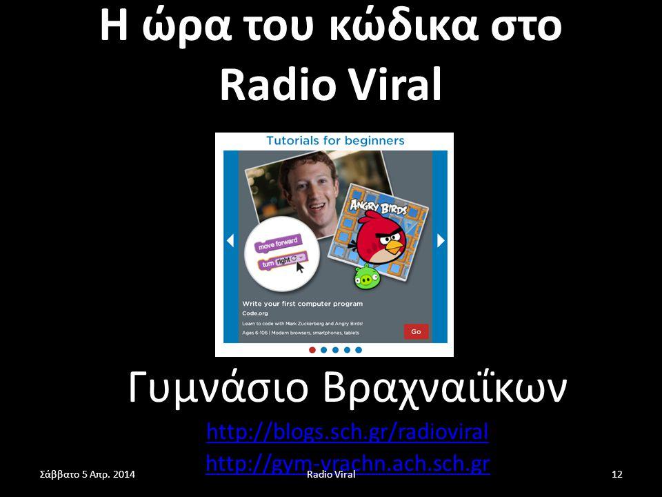 H ώρα του κώδικα στο Radio Viral Γυμνάσιο Βραχναιΐκων http://blogs.sch.gr/radioviral http://gym-vrachn.ach.sch.gr Σάββατο 5 Απρ. 201412Radio Viral