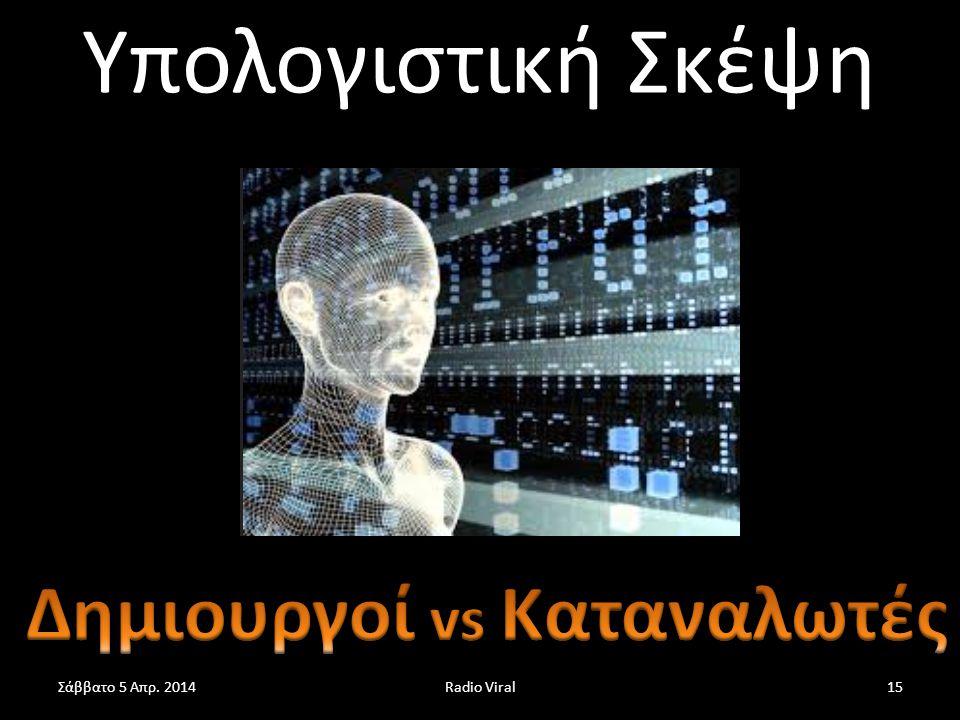 Υπολογιστική Σκέψη Radio Viral15Σάββατο 5 Απρ. 2014