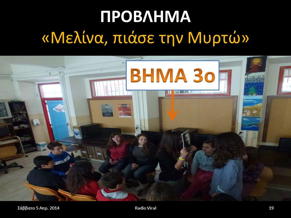 ΠΡΟΒΛΗΜΑ «Μελίνα, πιάσε την Μυρτώ» Radio Viral19Σάββατο 5 Απρ. 2014