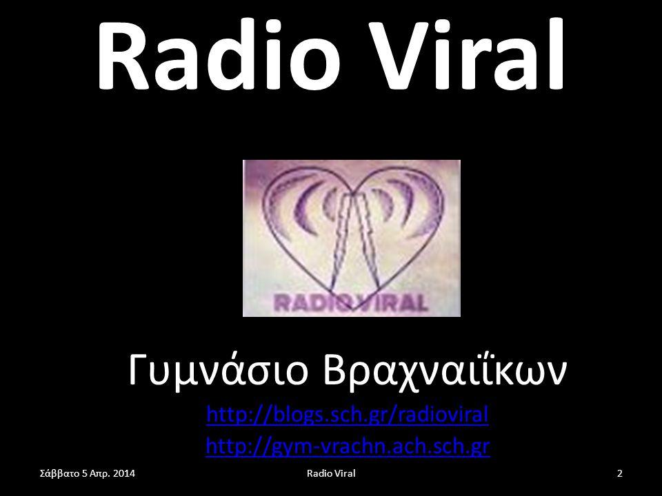 Γυμνάσιο Βραχναιΐκων http://blogs.sch.gr/radioviral http://gym-vrachn.ach.sch.gr Σάββατο 5 Απρ. 20142Radio Viral