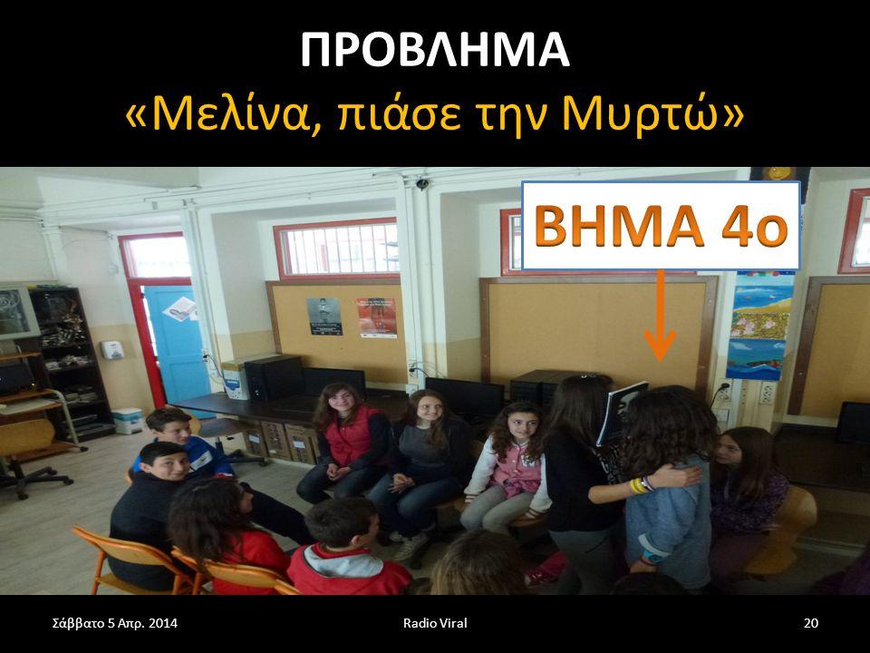 ΠΡΟΒΛΗΜΑ «Μελίνα, πιάσε την Μυρτώ» Radio Viral20Σάββατο 5 Απρ. 2014
