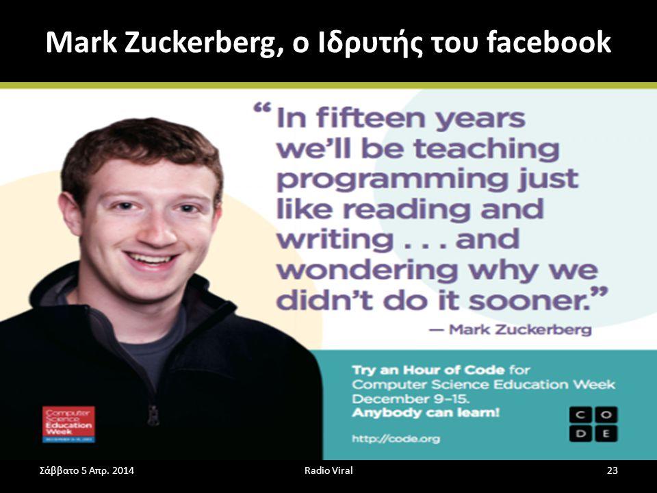Mark Zuckerberg, ο Ιδρυτής του facebook Radio Viral23Σάββατο 5 Απρ. 2014