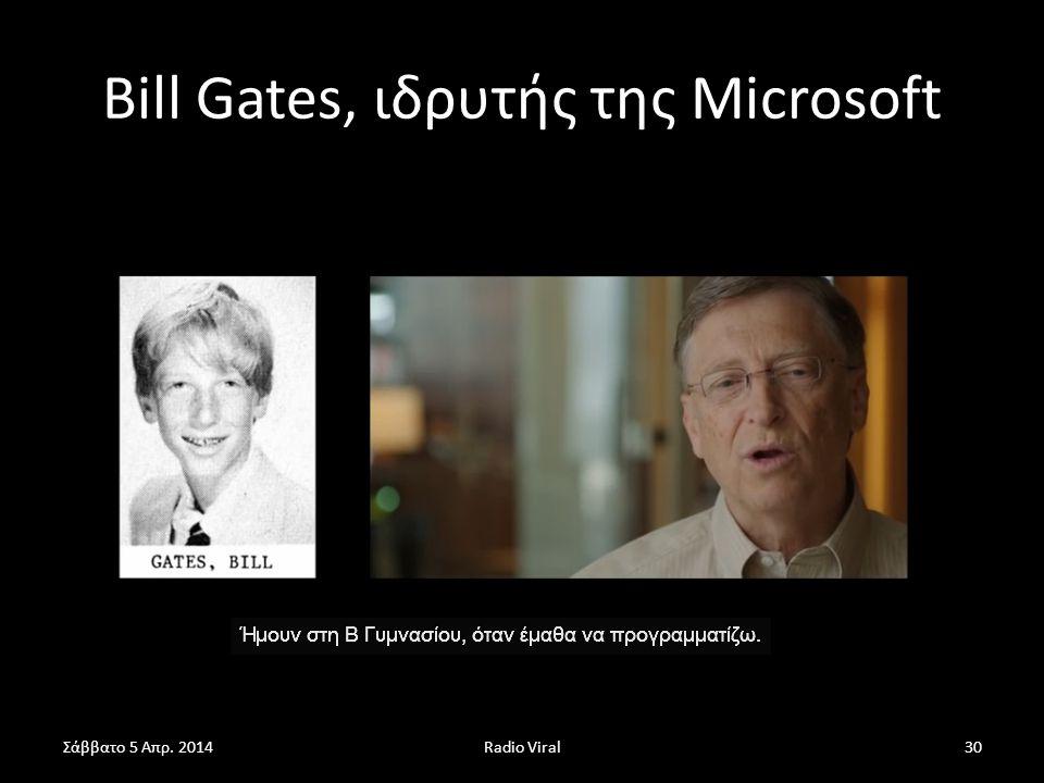 Bill Gates, ιδρυτής της Microsoft Radio Viral30Σάββατο 5 Απρ. 2014