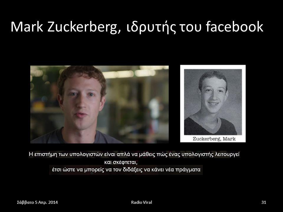 Mark Zuckerberg, ιδρυτής του facebook Radio Viral31Σάββατο 5 Απρ. 2014