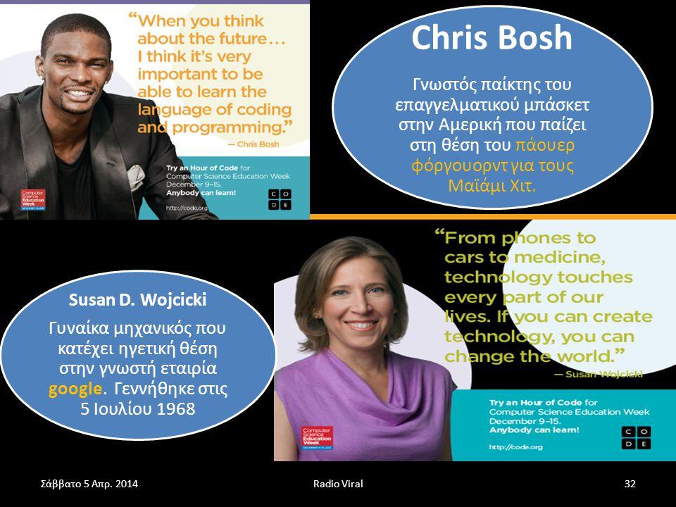 Susan D. Wojcicki Γυναίκα μηχανικός που κατέχει ηγετική θέση στην γνωστή εταιρία google. Γεννήθηκε στις 5 Ιουλίου 1968 Chris Bosh Γνωστός παίκτης του