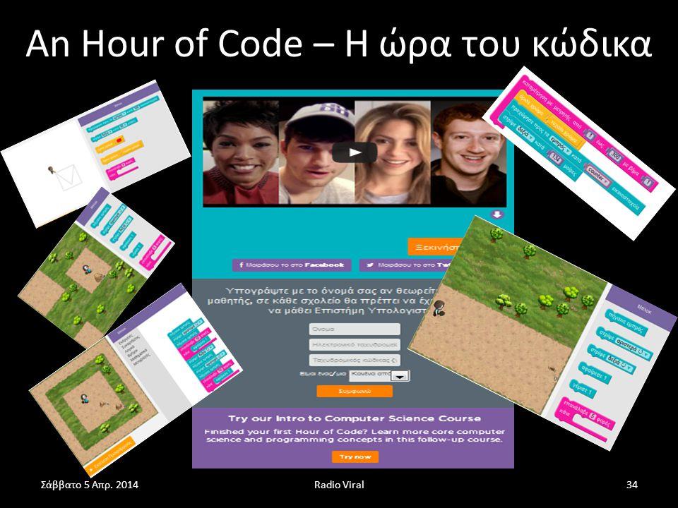 An Hour of Code – Η ώρα του κώδικα Radio Viral34Σάββατο 5 Απρ. 2014