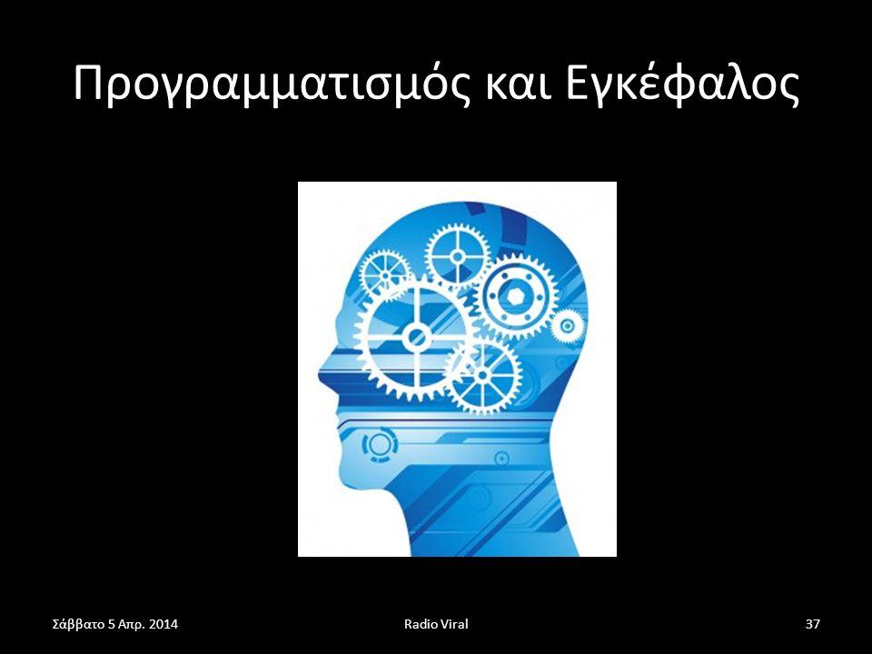 Προγραμματισμός και Εγκέφαλος Radio Viral37Σάββατο 5 Απρ. 2014