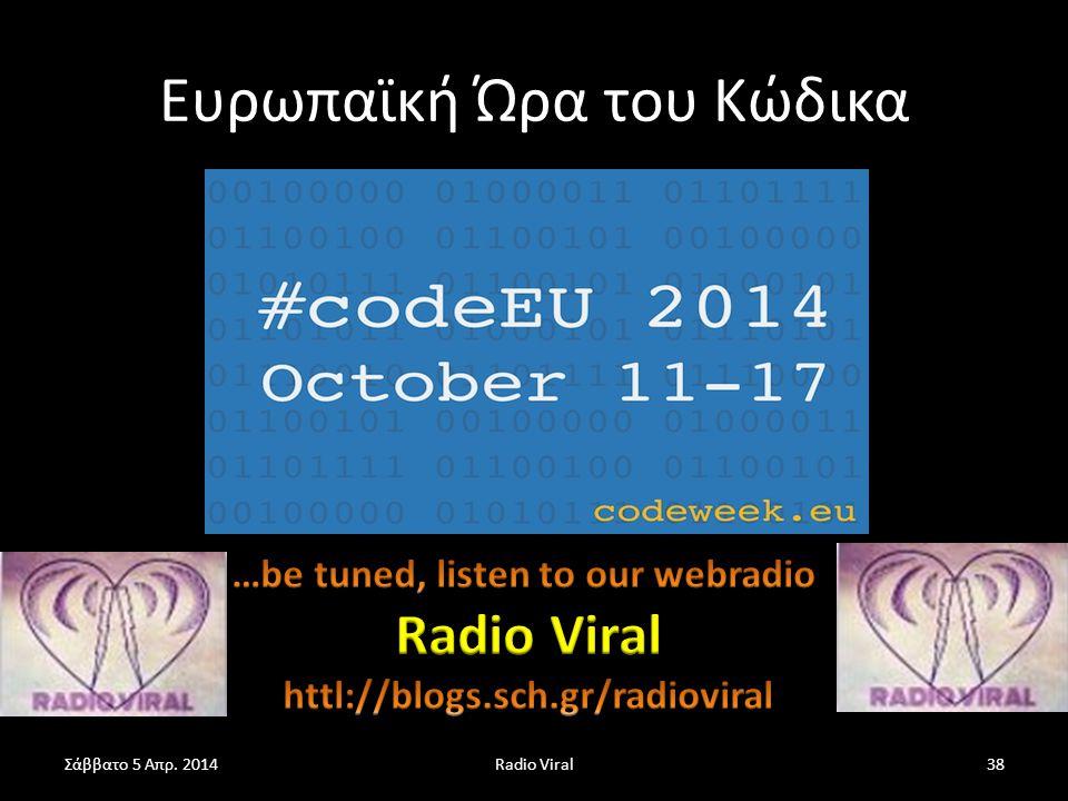 Ευρωπαϊκή Ώρα του Κώδικα Radio Viral38Σάββατο 5 Απρ. 2014