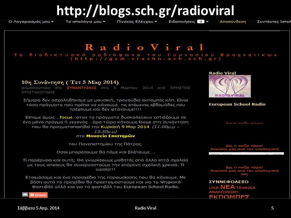 Radio Viral6Σάββατο 5 Απρ. 2014