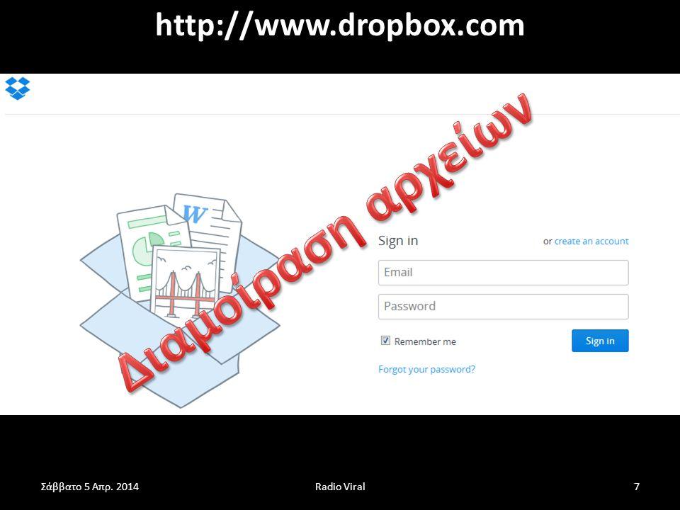 http://www.dropbox.com Radio Viral7Σάββατο 5 Απρ. 2014