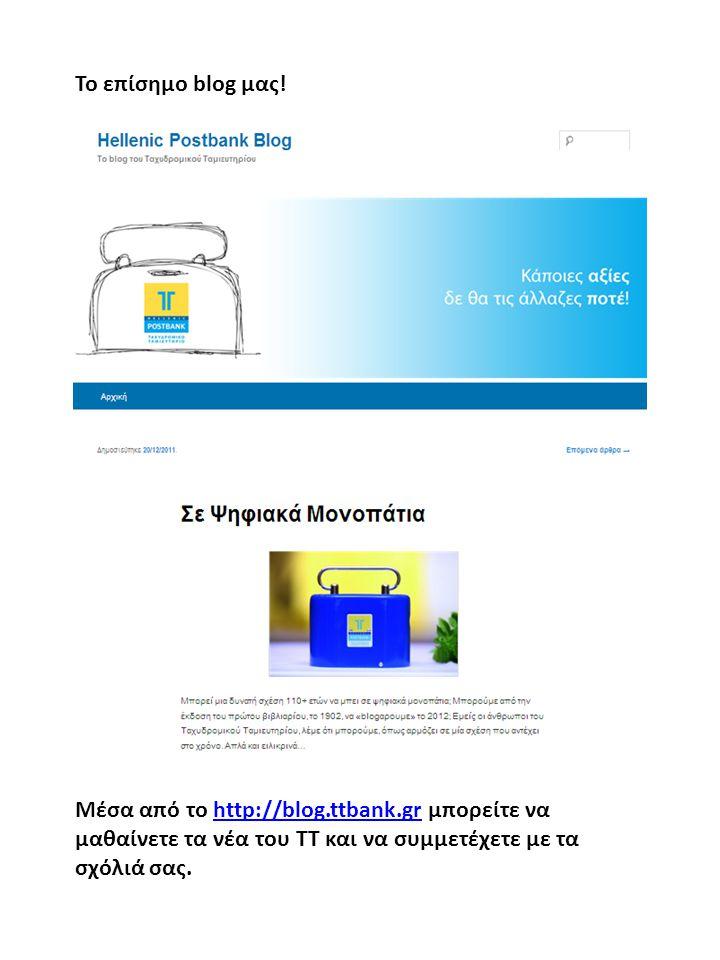 Το επίσημο blog μας! Μέσα από το http://blog.ttbank.gr μπορείτε να μαθαίνετε τα νέα του ΤΤ και να συμμετέχετε με τα σχόλιά σας.http://blog.ttbank.gr