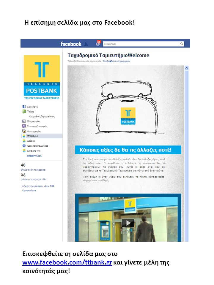 Η επίσημη σελίδα μας στο Facebook! Επισκεφθείτε τη σελίδα μας στο www.facebook.com/ttbank.gr και γίνετε μέλη της κοινότητάς μας! www.facebook.com/ttba