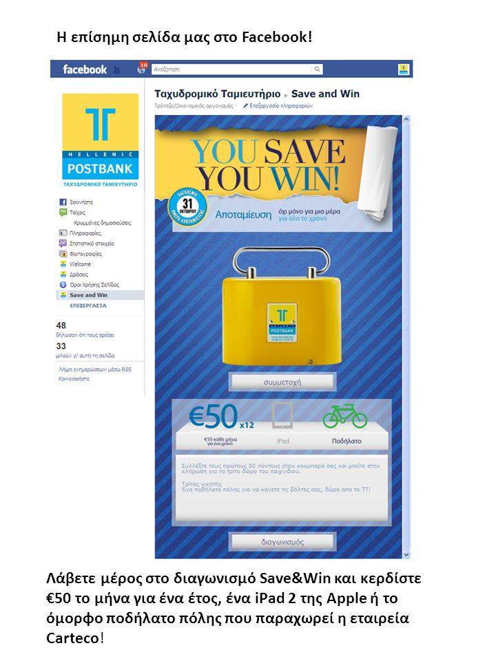 Η επίσημη σελίδα μας στο Facebook! Λάβετε μέρος στο διαγωνισμό Save&Win και κερδίστε €50 το μήνα για ένα έτος, ένα iPad 2 της Apple ή το όμορφο ποδήλα