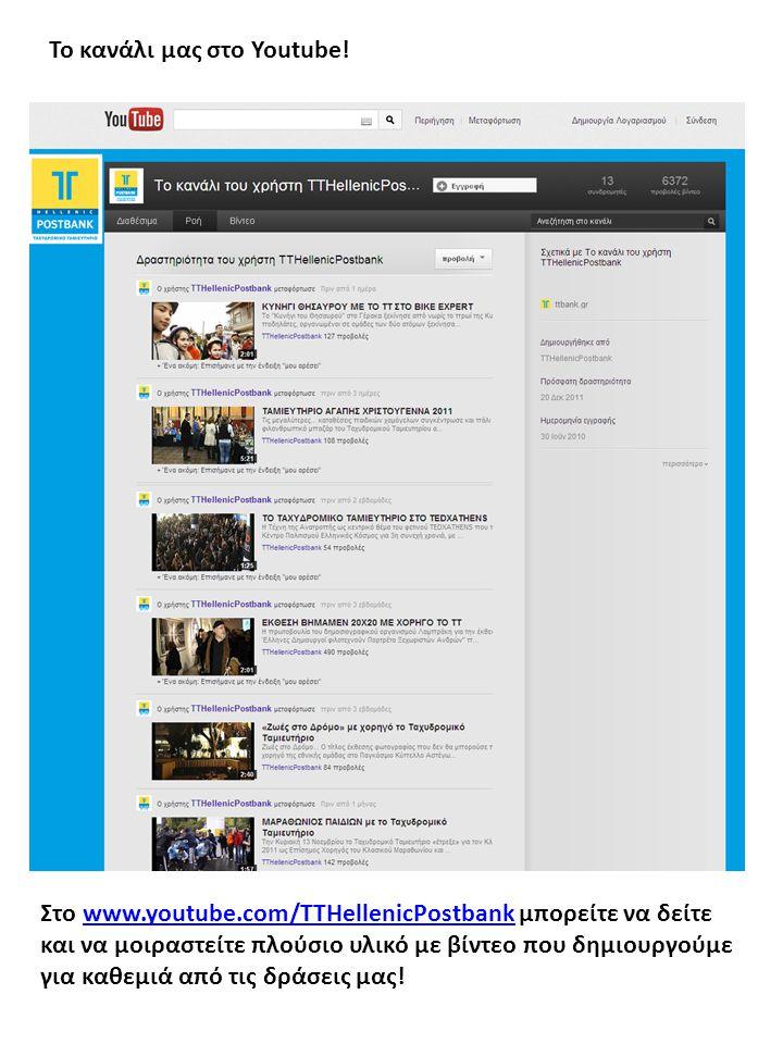 Το κανάλι μας στο Youtube! Στο www.youtube.com/TTHellenicPostbank μπορείτε να δείτε και να μοιραστείτε πλούσιο υλικό με βίντεο που δημιουργούμε για κα