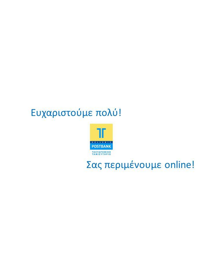 Ευχαριστούμε πολύ! Σας περιμένουμε online!