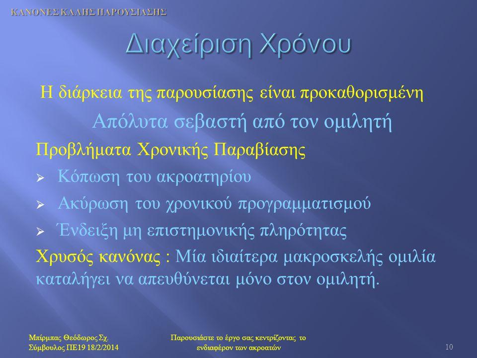 Η διάρκεια της παρουσίασης είναι προκαθορισμένη Απόλυτα σεβαστή από τον ομιλητή Προβλήματα Χρονικής Παραβίασης  Κόπωση του ακροατηρίου  Ακύρωση του
