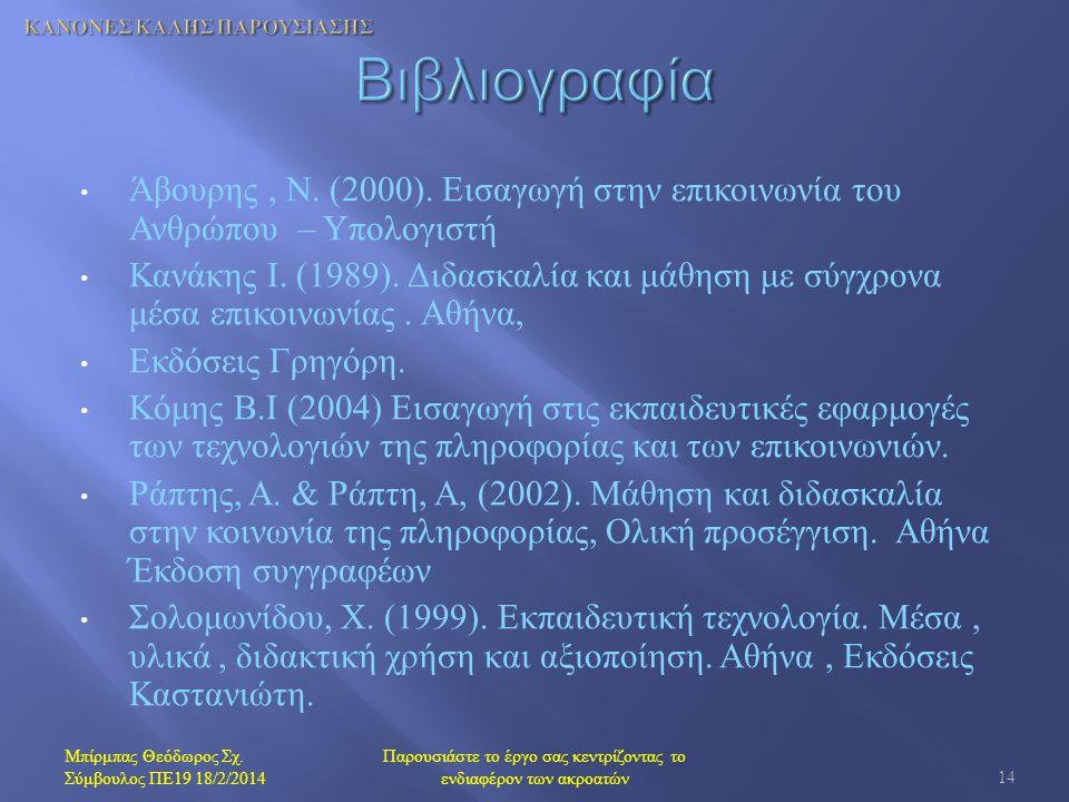 • Άβουρης, Ν. (2000). Εισαγωγή στην επικοινωνία του Ανθρώπου – Υπολογιστή • Κανάκης Ι. (1989). Διδασκαλία και μάθηση με σύγχρονα μέσα επικοινωνίας. Αθ