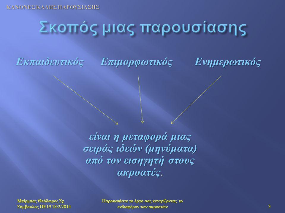 Μπίρμπας Θεόδωρος Σχ. Σύμβουλος ΠΕ 19 18/2/2014 Παρουσιάστε το έργο σας κεντρίζοντας το ενδιαφέρον των ακροατών 3 είναι η μεταφορά μιας σειράς ιδεών (