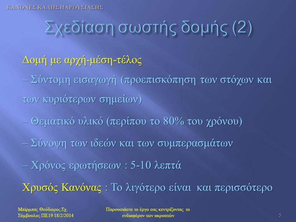 Δομή με αρχή - μέση - τέλος – Σύντομη εισαγωγή ( προεπισκόπηση των στόχων και των κυριότερων σημείων ) – Θεματικό υλικό ( περίπου το 80% του χρόνου )