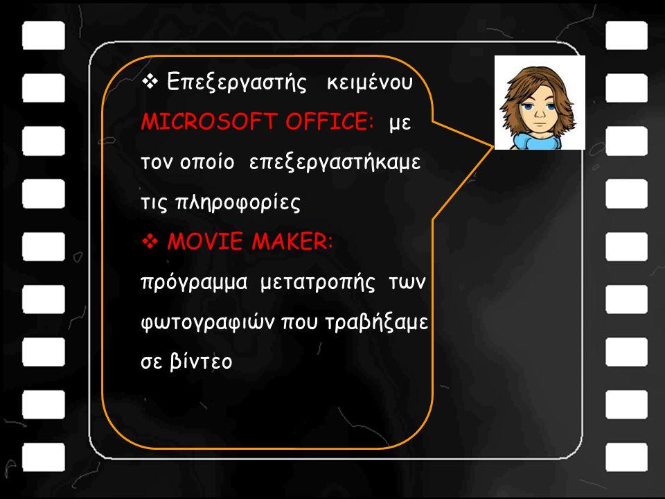  Επεξεργαστής κειμένου MICROSOFT OFFICE: με τον οποίο επεξεργαστήκαμε τις πληροφορίες  MOVIE MAKER: πρόγραμμα μετατροπής των φωτογραφιών που τραβήξαμε σε βίντεο
