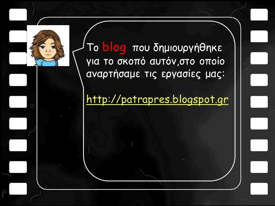 Tο blog που δημιουργήθηκε για το σκοπό αυτόν,στο οποίο αναρτήσαμε τις εργασίες μας: http://patrapres.blogspot.gr