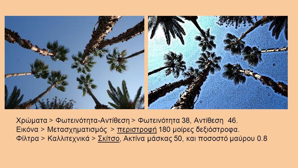 Άνοιγμα των δύο εικόνων ως στρώσεις. Στην πρώτη εικόνα ορίστηκε αδιαφάνεια 36.