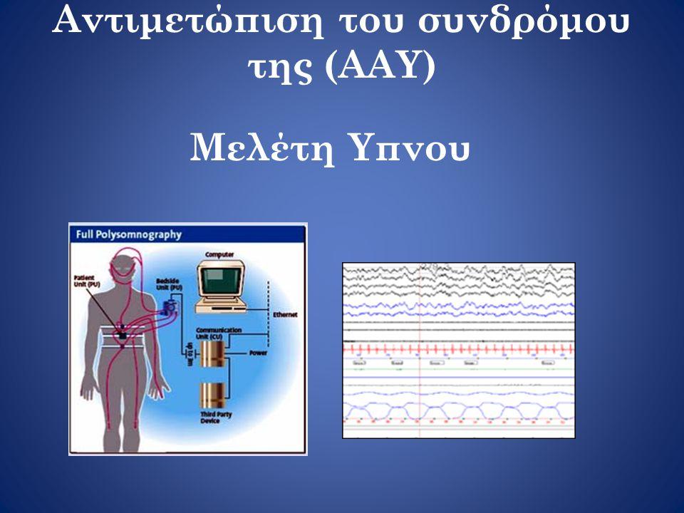 Αντιμετώπιση του συνδρόμου της (ΑΑΥ) Μελέτη Υπνου
