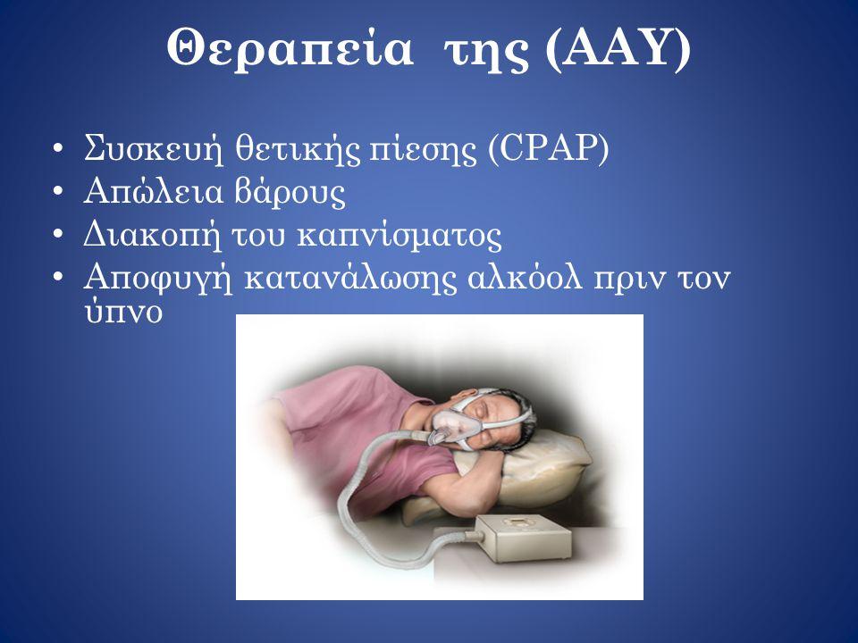 Θεραπεία της (ΑΑΥ) • Συσκευή θετικής πίεσης (CPAP) • Απώλεια βάρους • Διακοπή του καπνίσματος • Αποφυγή κατανάλωσης αλκόολ πριν τον ύπνο