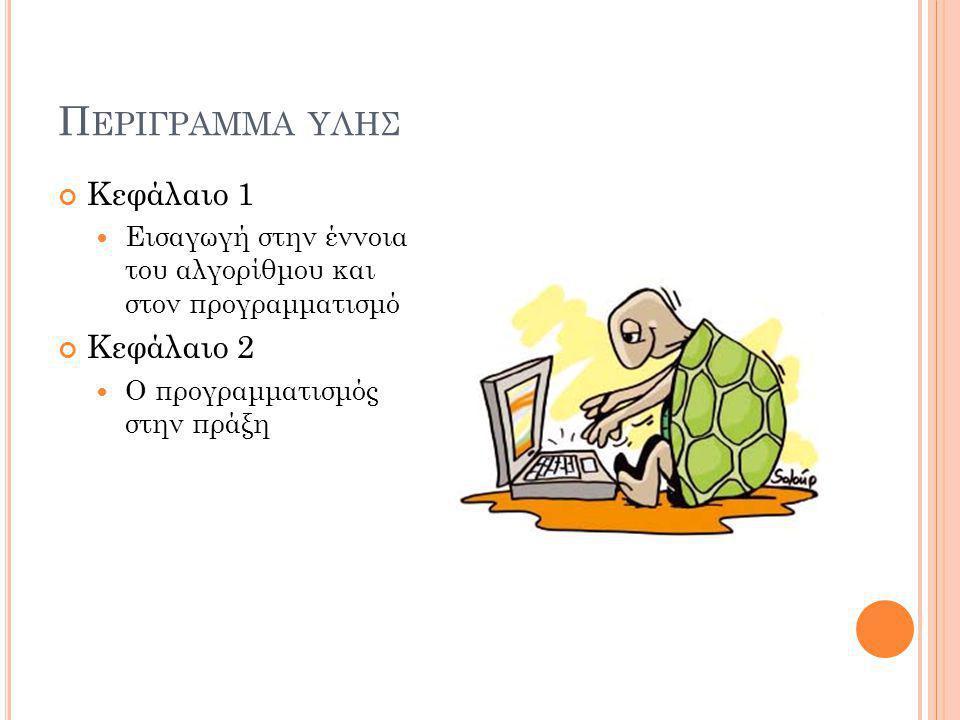 Π ΕΡΙΓΡΑΜΜΑ ΥΛΗΣ Κεφάλαιο 1  Εισαγωγή στην έννοια του αλγορίθμου και στον προγραμματισμό Κεφάλαιο 2  Ο προγραμματισμός στην πράξη