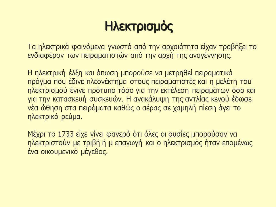 Ηλεκτρισμός Ηλεκτρισμός Τα ηλεκτρικά φαινόμενα γνωστά από την αρχαιότητα είχαν τραβήξει το ενδιαφέρον των πειραματιστών από την αρχή της αναγέννησης.